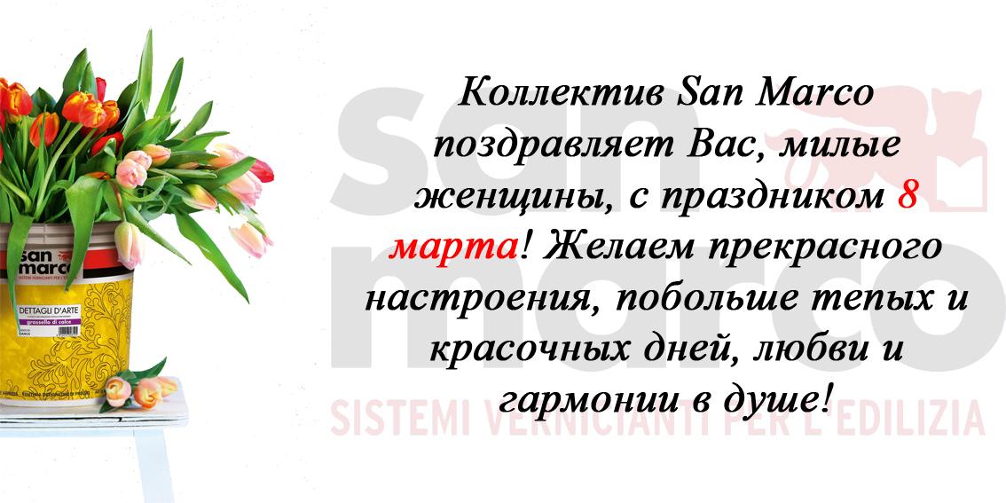 Милые женщины! Поздравляем вас с 8 Марта! Улыбок, хорошего настроения, радости, счастья!